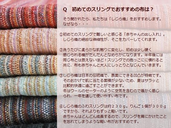 しじら織のふわスリング