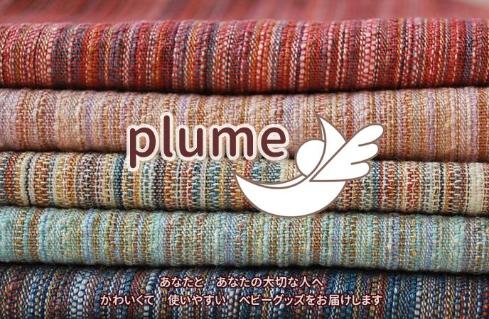 plume|プルームのふわスリング・初めての方にオススメのしじら織