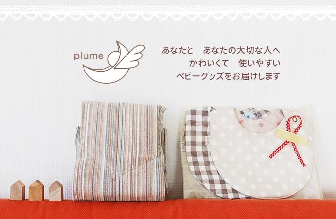 plume|プルーム あなたとあなたの大切な人へ かわいくて使いやすいベビーグッズ(スタイ・スリング)をお届けします