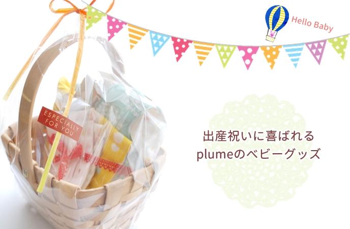 plume|プルームの出産祝い