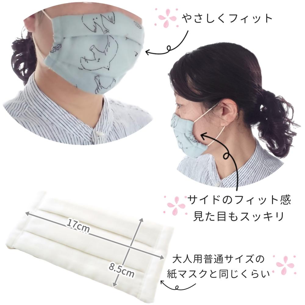 ダブルガーゼの布マスク plumeのプリーツマスク サイズ